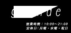 「grande」営業時間:10:00~21:00 定休日:月曜・水曜・祝日
